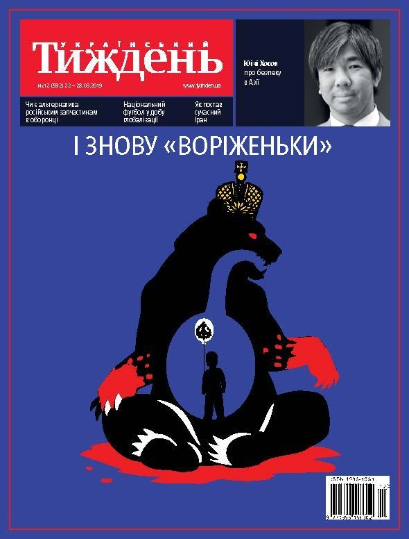 Український тиждень № 12 фото №1