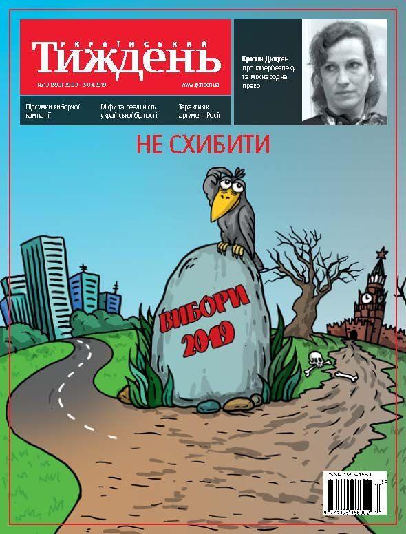 Український тиждень № 13 фото №1