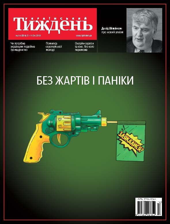Український тиждень № 14 фото №1