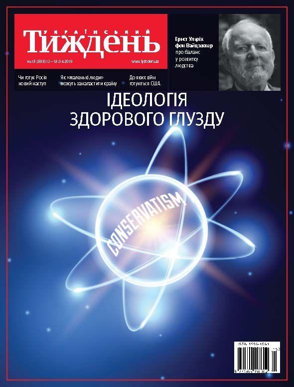 Український тиждень № 15 фото №1