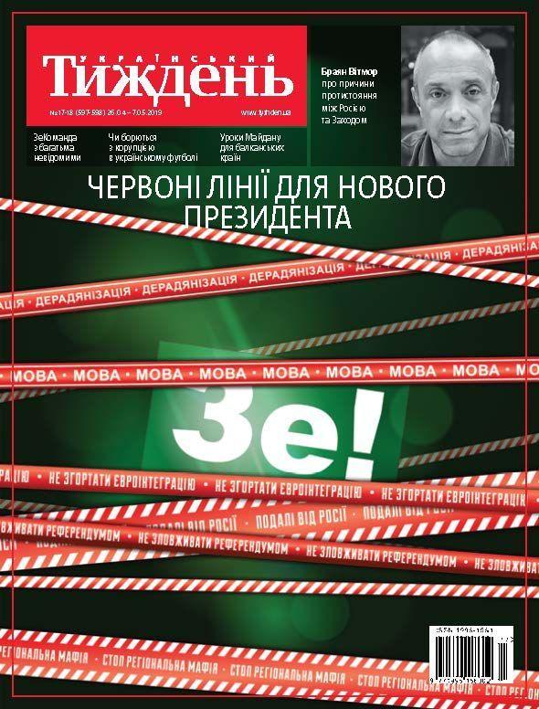Український тиждень № 17-18 фото №1