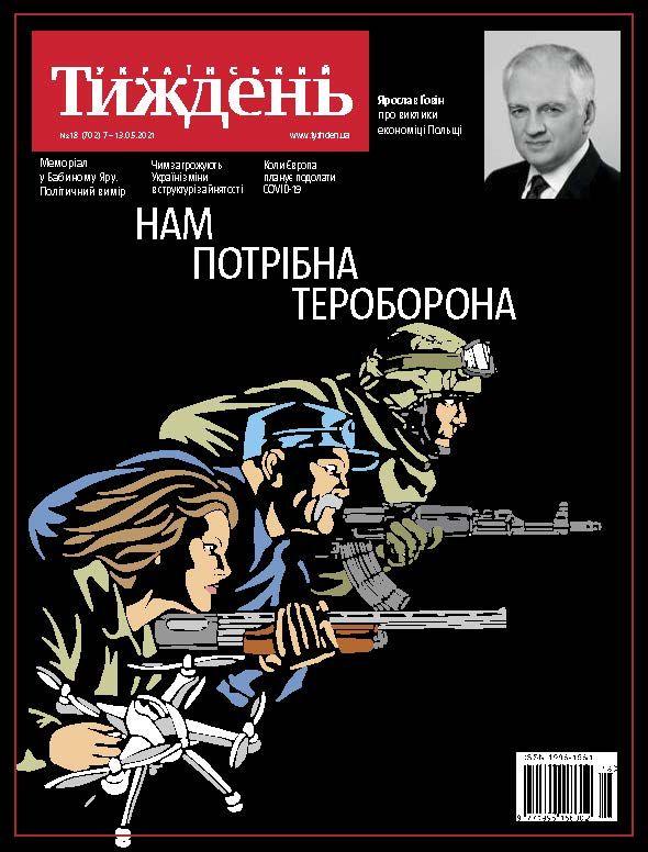 Український тиждень № 18 (07.05 - 13.05) фото №1