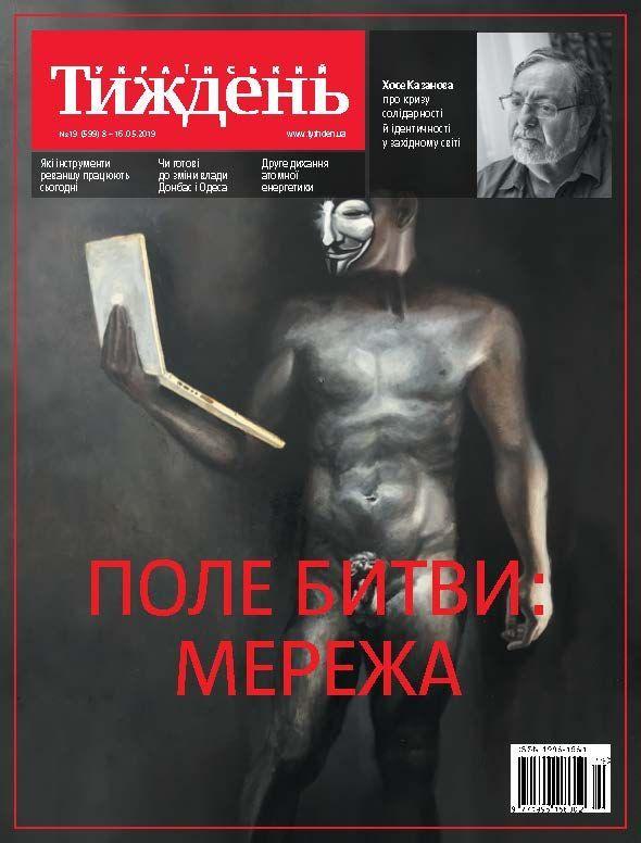Український тиждень № 19 фото №1