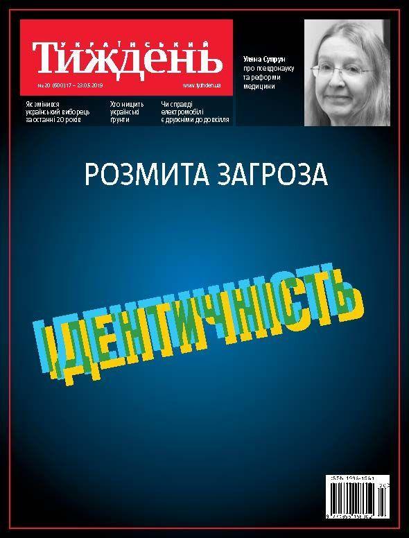 Український тиждень № 20 фото №1
