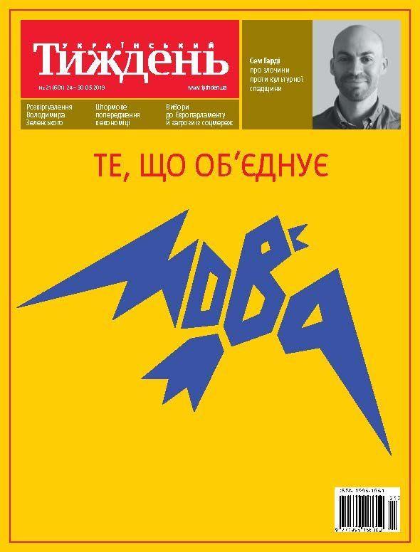 Український тиждень № 21 фото №1