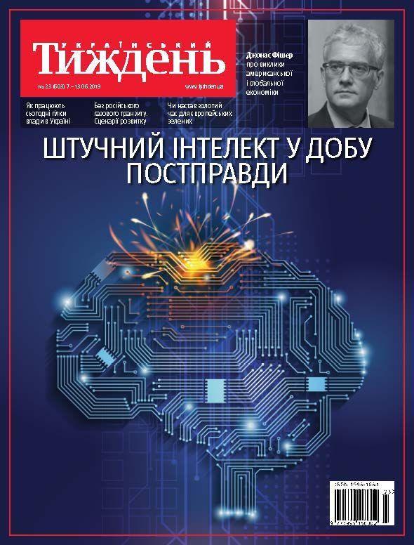 Український тиждень № 23 фото №1