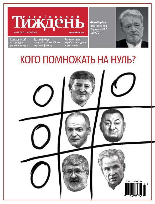 Український тиждень № 23 (07.06 - 17.06) фото №1