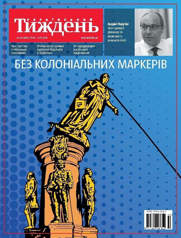 Український тиждень № 26 фото №1
