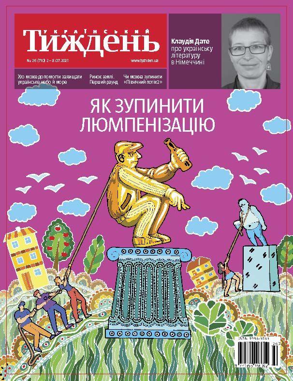 Український тиждень № 26 (2 - 8.07 ) фото №1