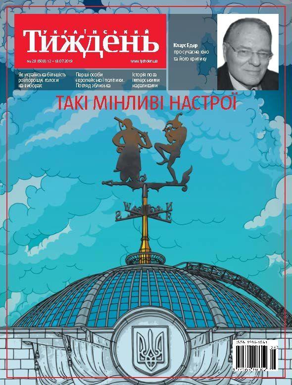 Український тиждень № 28 фото №1