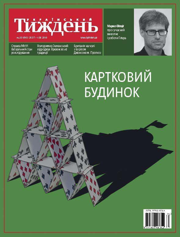 Український тиждень № 30 фото №1