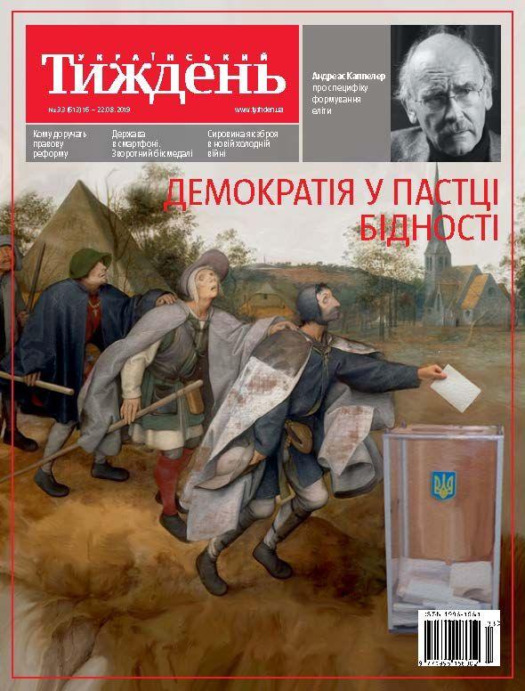 Український тиждень № 33  фото №1