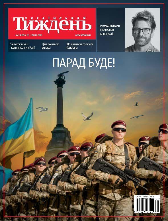 Український тиждень № 34 фото №1