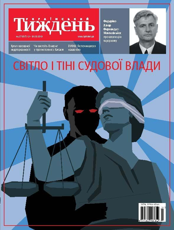 Український тиждень № 37 фото №1