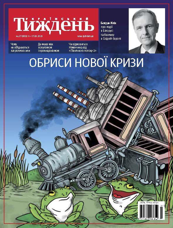 Український тиждень №37 (11.09 - 17.09) фото №1