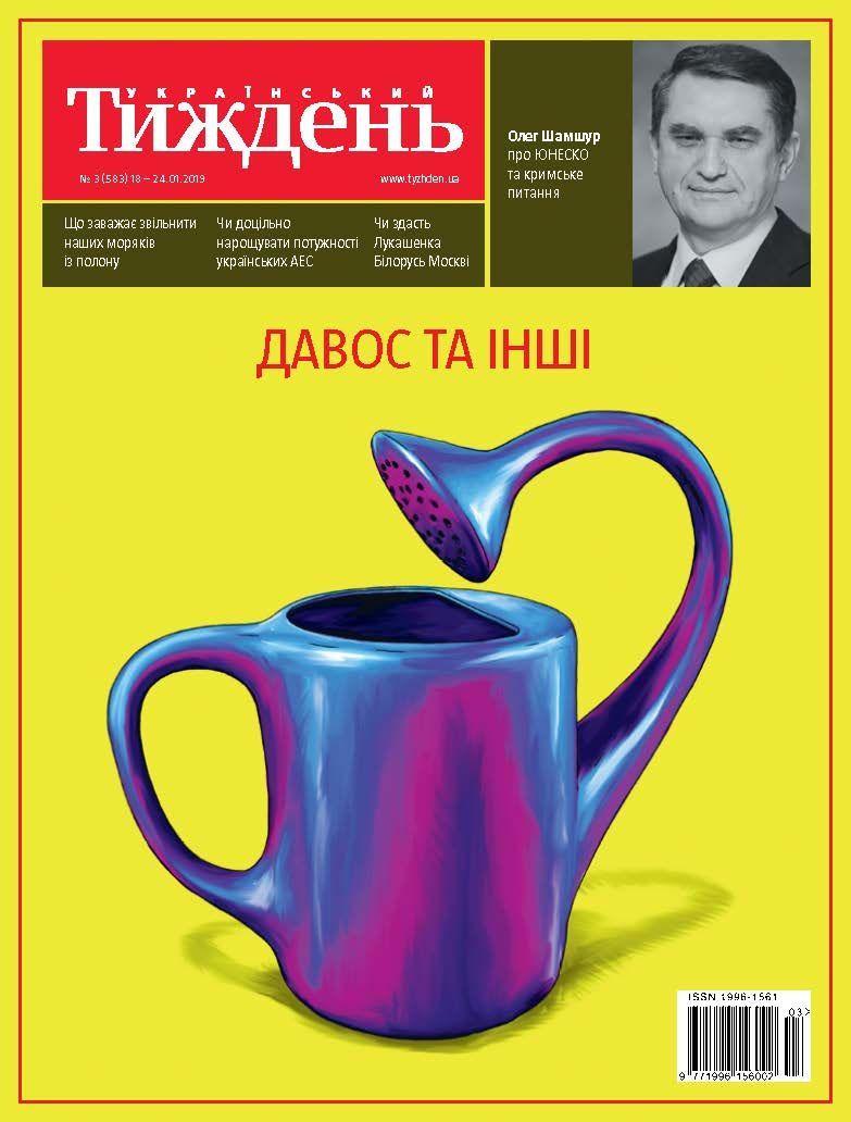 Український тиждень № 3  фото №1