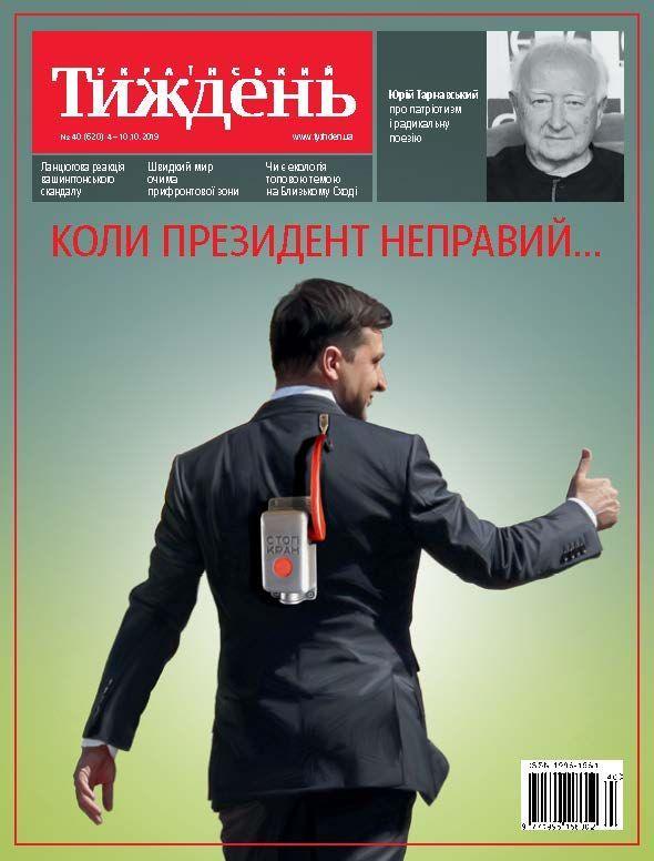 Український тиждень № 40 фото №1
