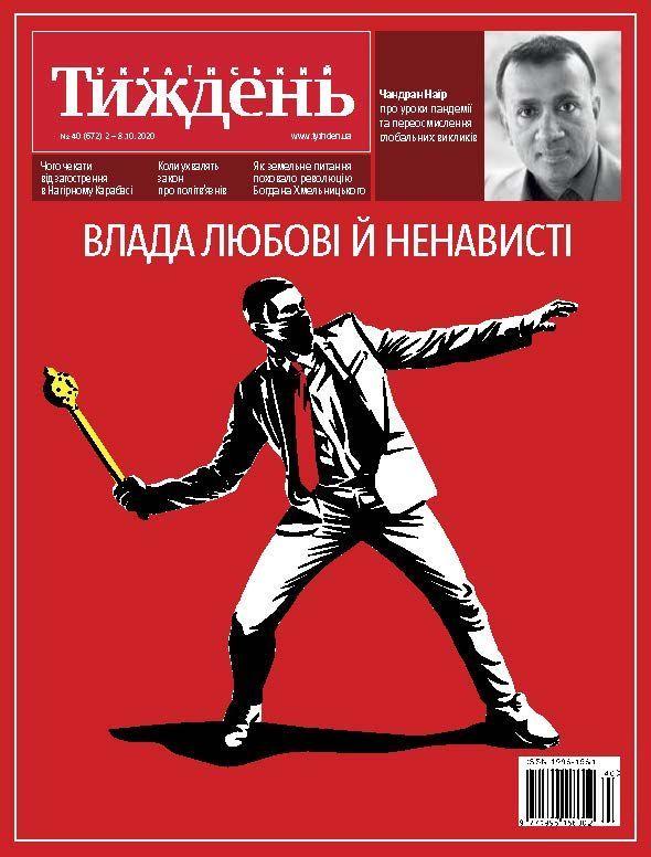 Український тиждень №40 (2.10 - 8.10) фото №1