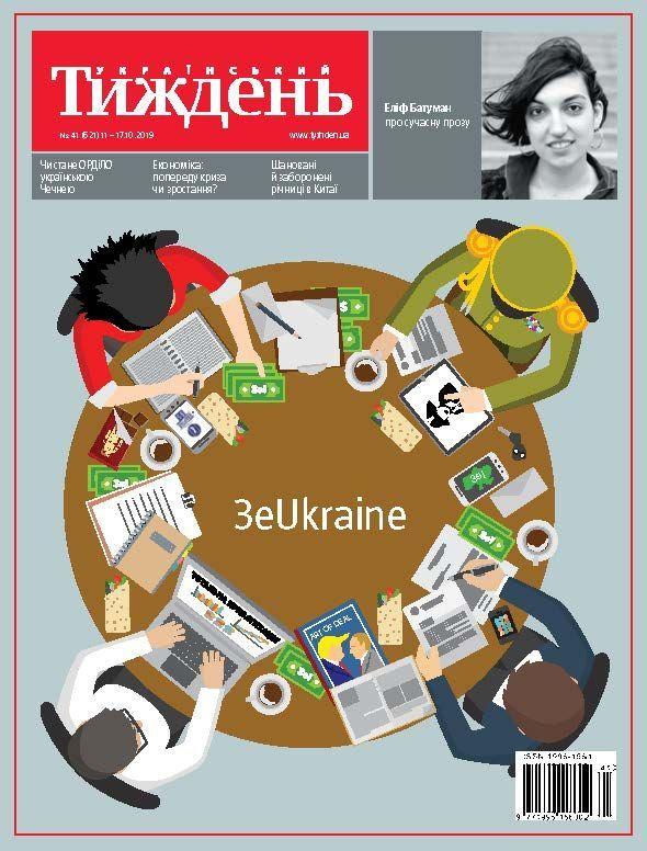 Український тиждень № 41 фото №1