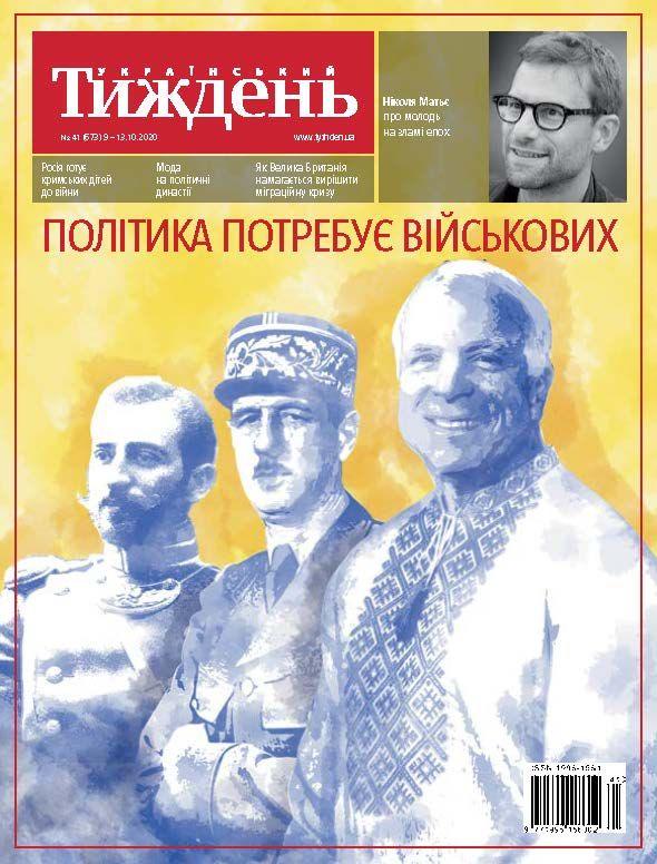 Український тиждень №41 (09.10 - 13.10) фото №1