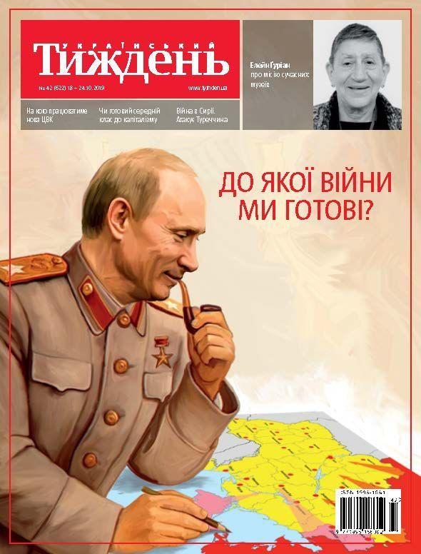 Український тиждень № 42 фото №1