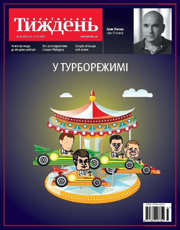 Український тиждень № 43 фото №1