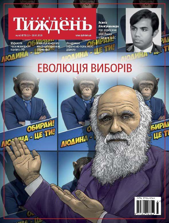 Український тиждень №43 (23.10 - 29.10) фото №1