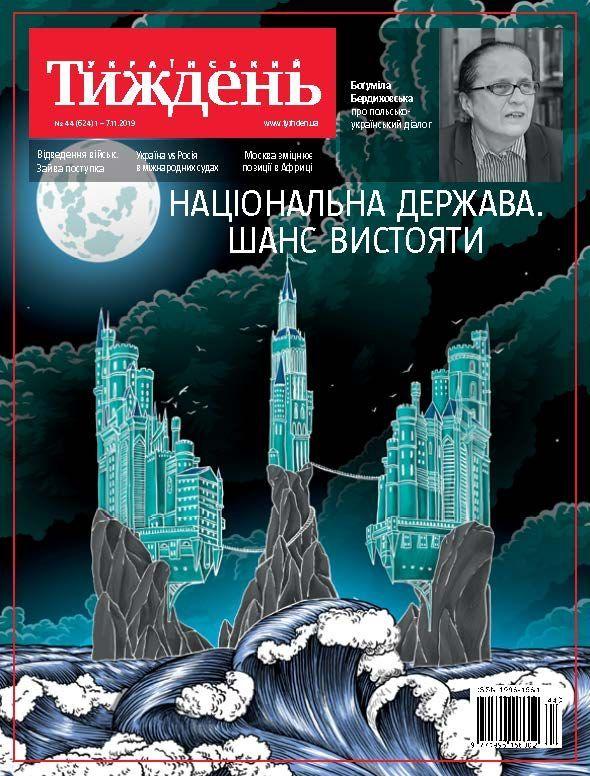 Український тиждень № 44 фото №1