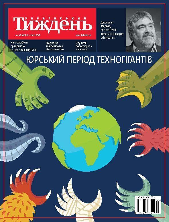 Український тиждень № 45 фото №1
