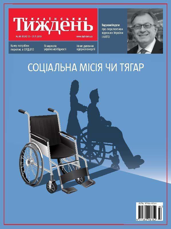 Український тиждень № 46 фото №1