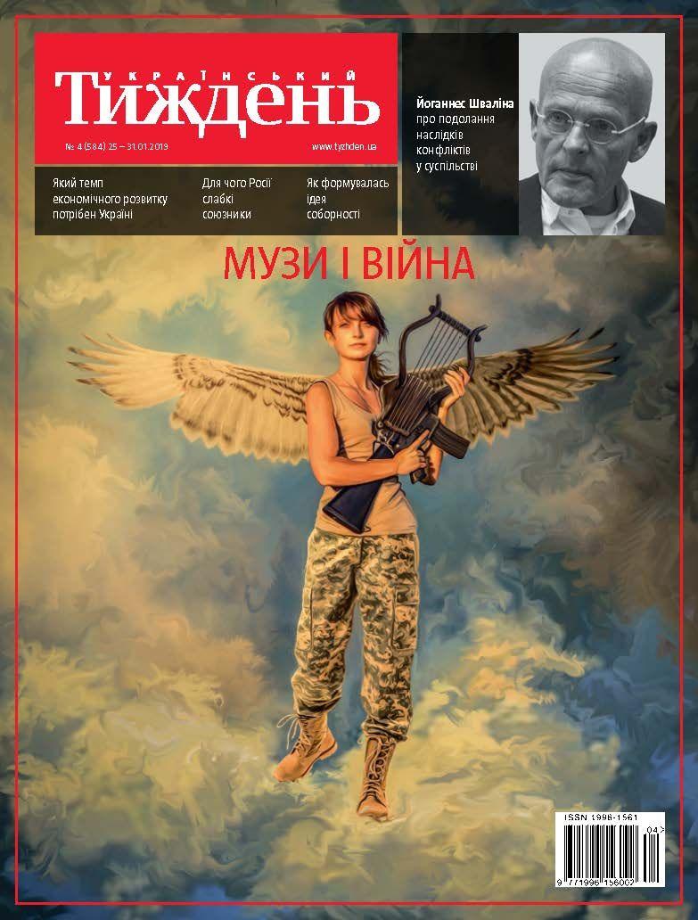Український тиждень № 4 фото №1