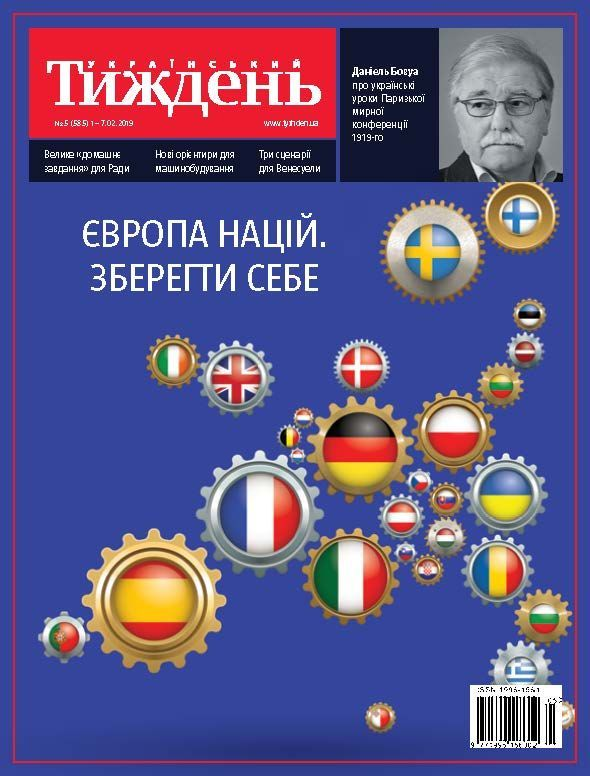 Український тиждень № 5 фото №1