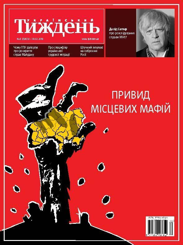 Український тиждень № 6 фото №1