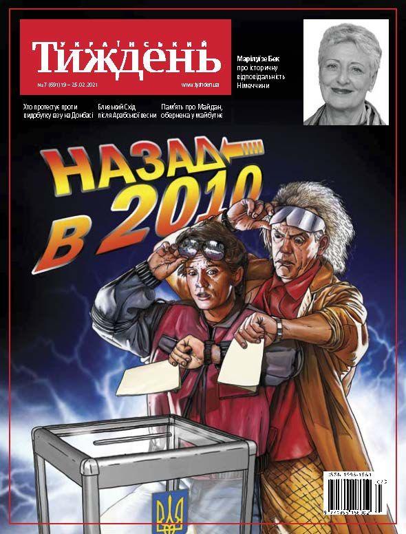 Український тиждень № 7 (19.02 - 25.02) фото №1