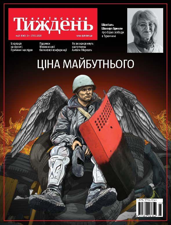 Український тиждень № 8 (21.02 - 27.02) за 2020 фото №1