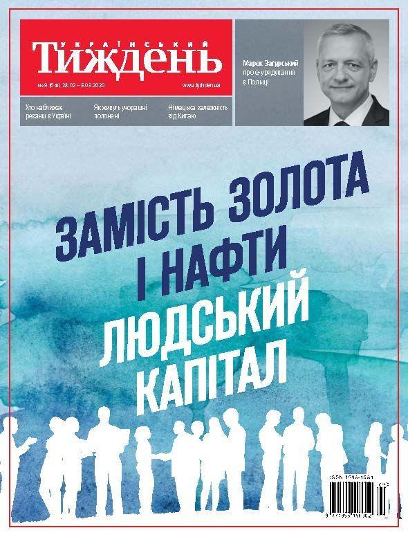 Український тиждень №9 (28.02 - 5.03) за 2020 фото №1