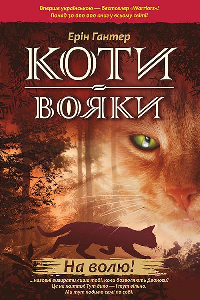 Коти вояки. Книга 1. На волю фото №1