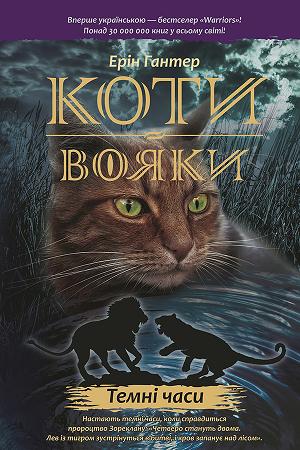 Коти вояки. Книга 6. Темні часи фото №1