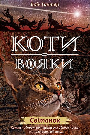 Коти вояки. Нове пророцтво. Книга 3. Світанок фото №1