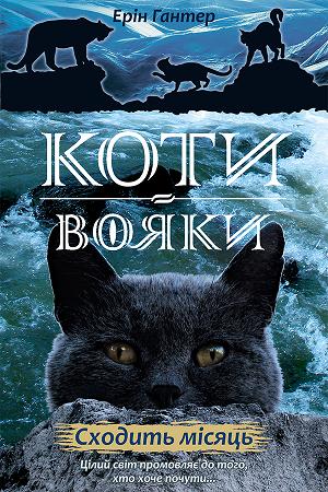 Коти вояки. Нове пророцтво. Книга 2. Сходить місяць фото №1