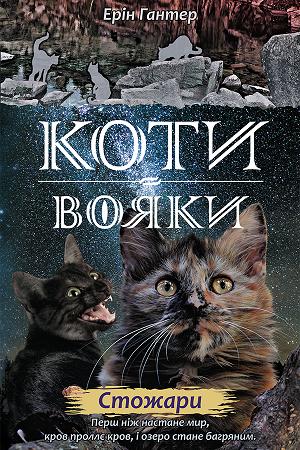 Коти вояки. Нове пророцтво. Книга 4. Стожари фото №1