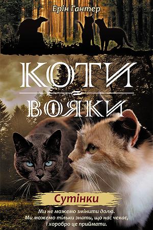 Коти вояки. Нове пророцтво. Книга 5. Сутінки фото №1