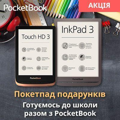 Акція від PocketBook: повертаємось до школи з гарним настроєм
