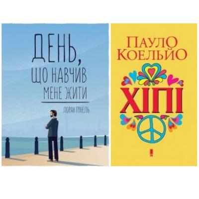 Наши книжные новинки: Пауло Коэльо или Лоран Гунель?