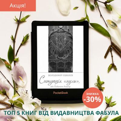 """ТОП 5 книг від видавництва """"Фабула"""" зі знижкою 30%"""