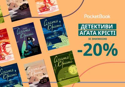 Знижка -20% на хітові романи Аґати Крісті: найкращі детективи за найкращою ціною