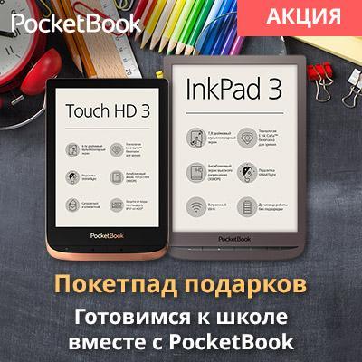 Акция от PocketBook: возвращаемся в школу с хорошим настроением