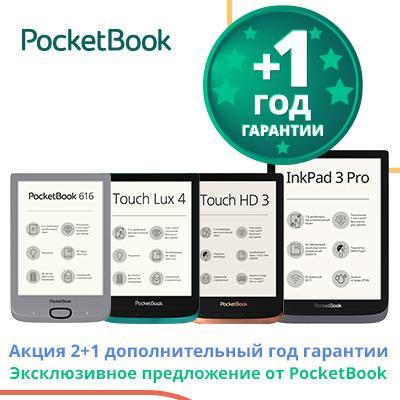 Приятный сюрприз от PocketBook: получите 3 года гарантии на новый ридер