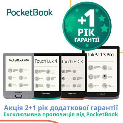 Приємний сюрприз від PocketBook: отримайте 3 роки гарантії на новий рідер