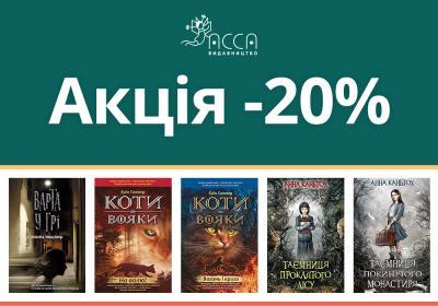 Скидка -20% на серии «Коти-вояки», «Варта у грі» и другие хиты издательства «АССА»